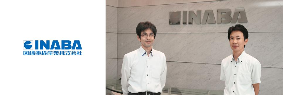 電機 会社 因幡 産業 株式 No.87 『因幡電機産業』