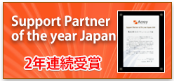 Support Partner of the year Japan 2017