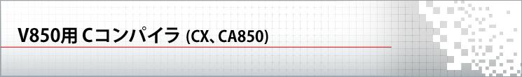 V850用 Cコンパイラ (CX、CA850)