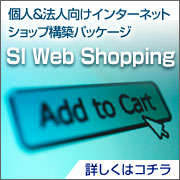 SI Web Shopping