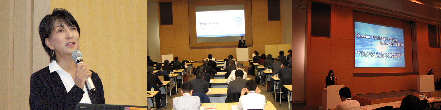 Prowise Business Forum in TOKYO 第95回レポート
